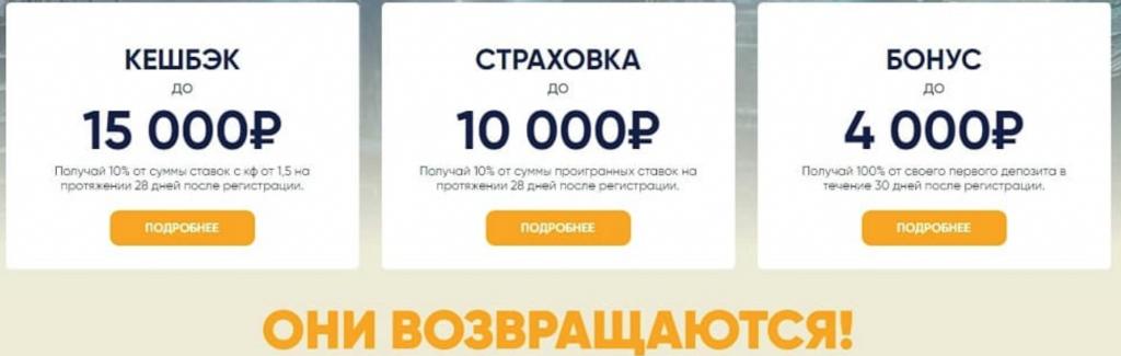 Промокод 1хставка на сегодня 4000 рублей