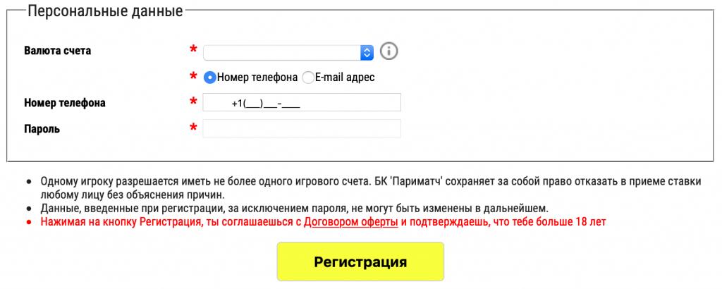 промокод Париматч при регистрации